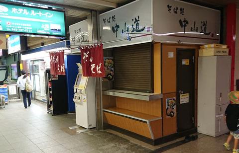 20190809_そば処中山道2