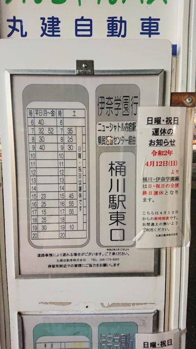 20200403_けんちゃんバス2