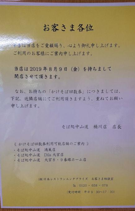 20190722_中山道2