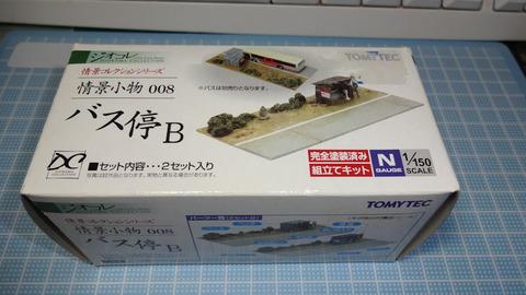 20170211_バス停B_1