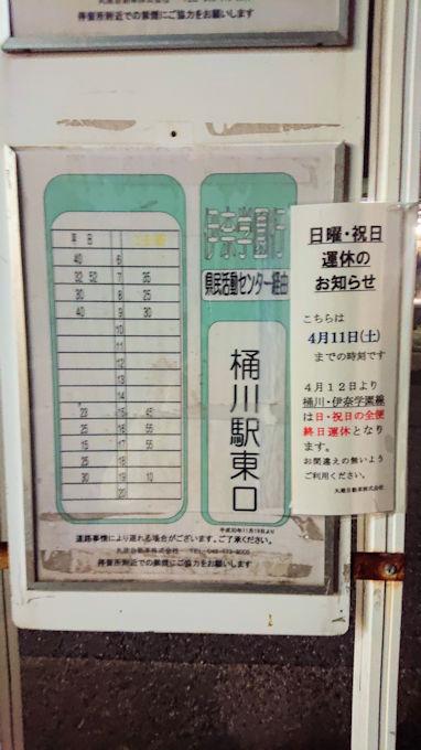 20200403_けんちゃんバス3