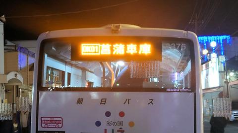 20210104_朝日バス2