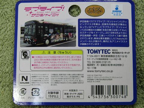 20190526_伊豆箱根バス3