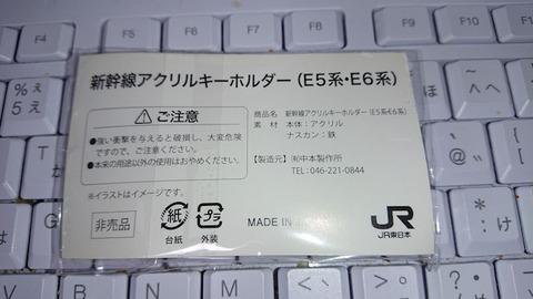 20180925_JR定期2018秋1