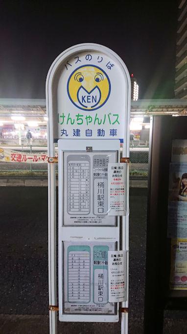 20200403_けんちゃんバス1