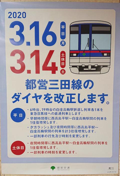 20200221_三田線