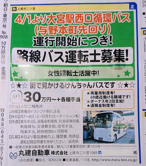 20190317_けんちゃんバス