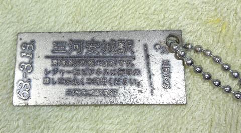 20180823_三河安城1