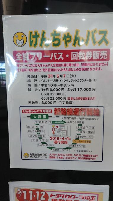 20190505_けんちゃん13