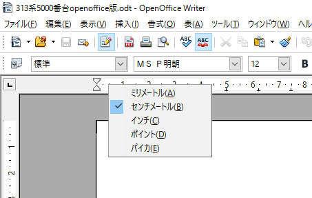 313系ケースopenoffice_1