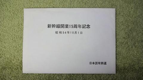 20190210_新幹線1