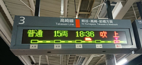 20181113_高崎線1