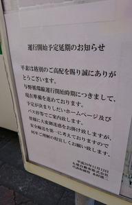 20181215_けんちゃんバス2