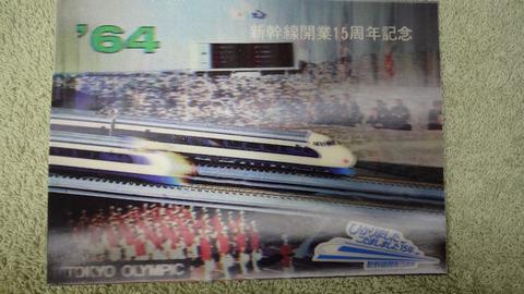 20190210_新幹線2