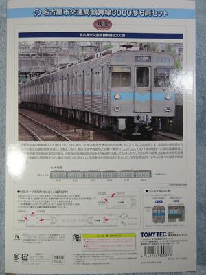 20190622_鶴舞線3000形_12