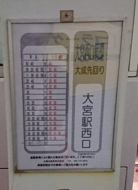 20180413_けんちゃんバス5
