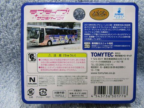 20191228_東海バス高速2