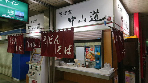 20190209_駅そば2