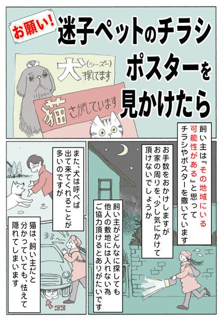 迷子猫協力のお願い1_72