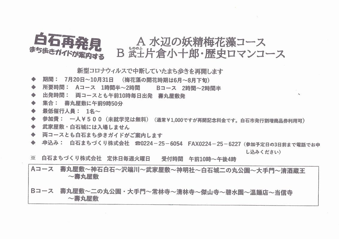 https://livedoor.blogimg.jp/shiromati/imgs/1/3/1339d140.jpg
