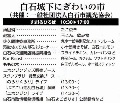 鬼小十郎まつり城下イベント2