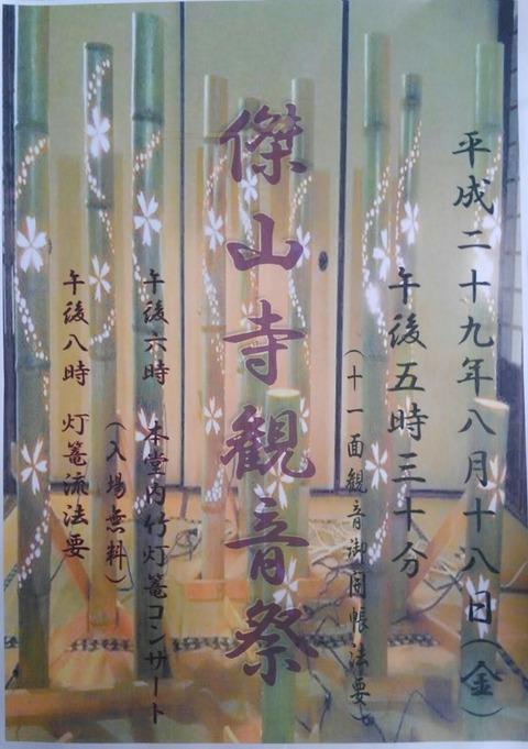 傑山寺観音祭