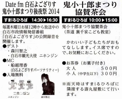 鬼小十郎まつり城下イベント3
