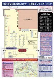 61thこけコンチラシ(web用)2-212x300