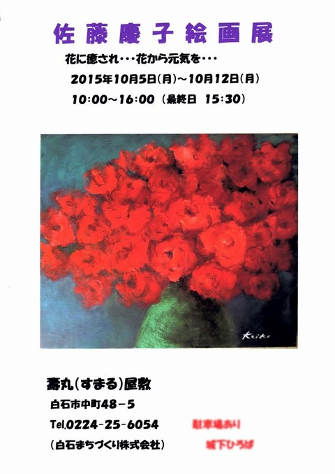 佐藤慶子絵画展