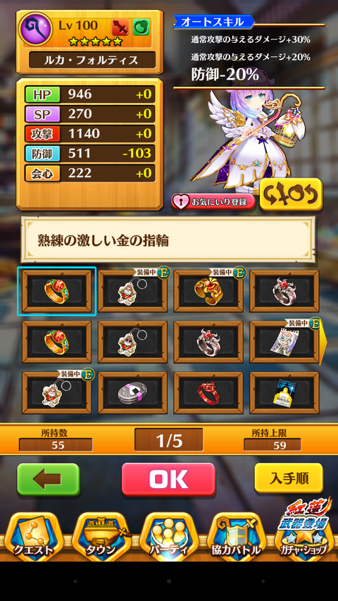 白猫攻略ギルド19