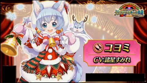 白猫_コヨミ_クリスマス