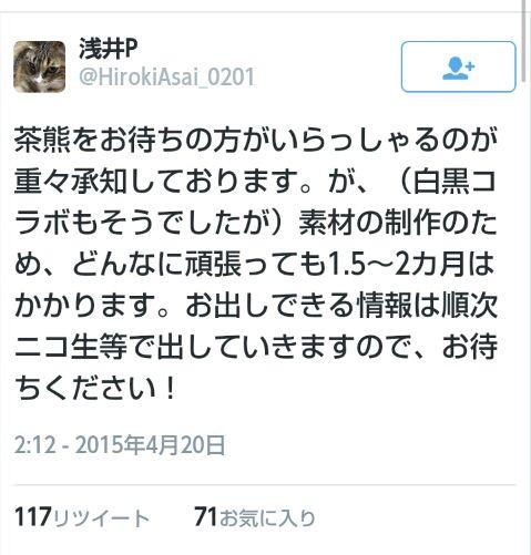 【白猫】茶熊は5月末~6月頃実装が濃厚?浅井P「頑張っても(制作に)1.5~2ヶ月はかかります」【プロジェクト】