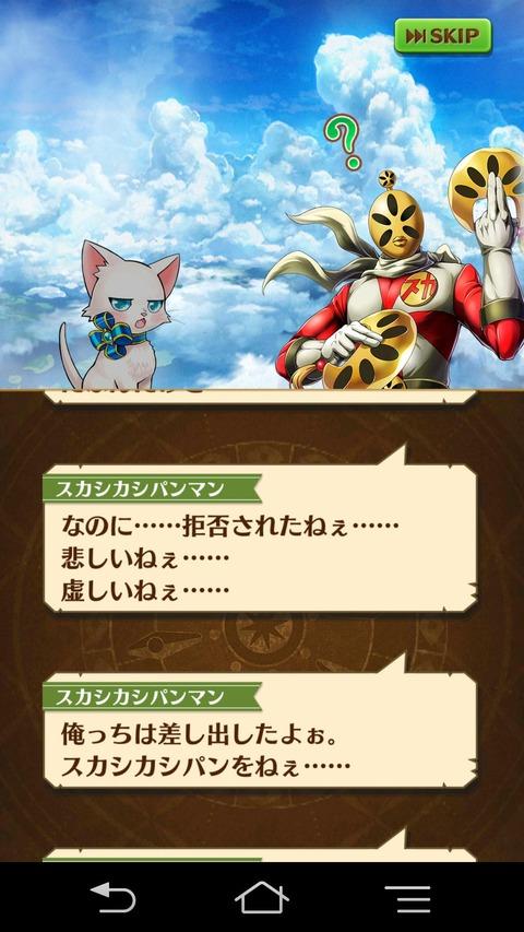 【ネタバレ注意】しょこたんコラボキャラの友情覚醒絵まとめ!【白猫プロジェクト】