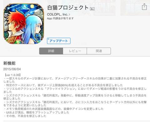 【白猫】アップデートver1.0.30がリリース!LS不具合、シズクのスキル2修正ほか【プロジェクト】