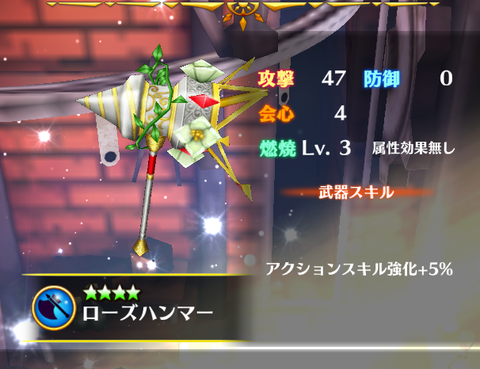 【白猫】ブランシュ斧「ガイアビルダー」は燃焼LV6付き!状態異常強化来たら輝ける?【プロジェクト】
