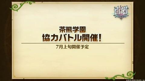 【白猫】待ち望んだ茶熊学園協力バトルが7月上旬開催予定!【プロジェクト】