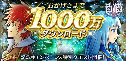 【白猫】ついに1000万DLキタ━(゚∀゚)━!!気になるイベント内容は…【プロジェクト】