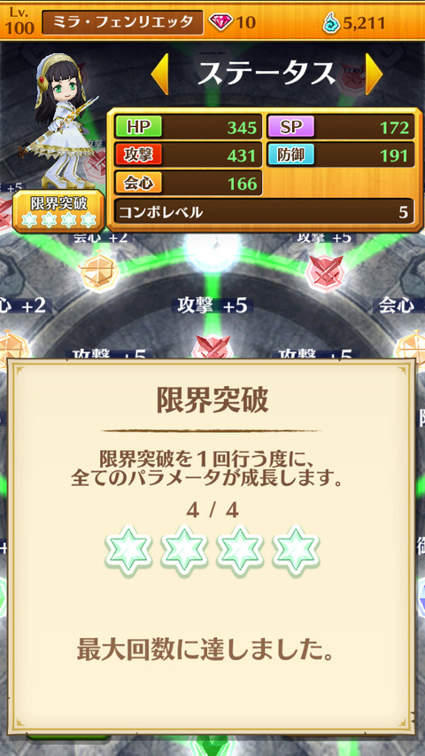 【白猫】累計23万円課金したアカウントをご覧下さい【プロジェクト】