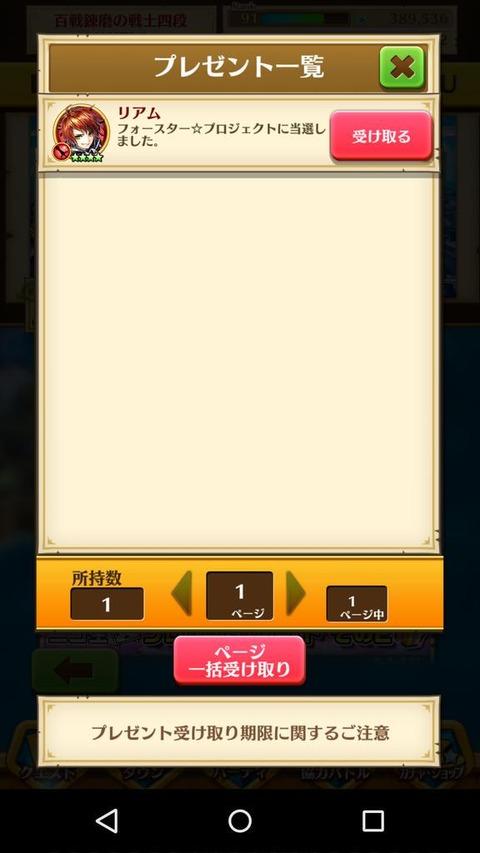 【白猫】剣新キャラ「リアム」のオートスキル判明!攻撃特化で強いな!【フォースター10th】