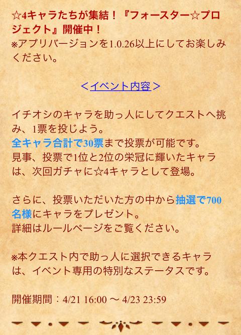 【白猫】「フォースター☆プロジェクト11th」開催!公式いきなりのカスミ推しワロタwwww【プロジェクト】