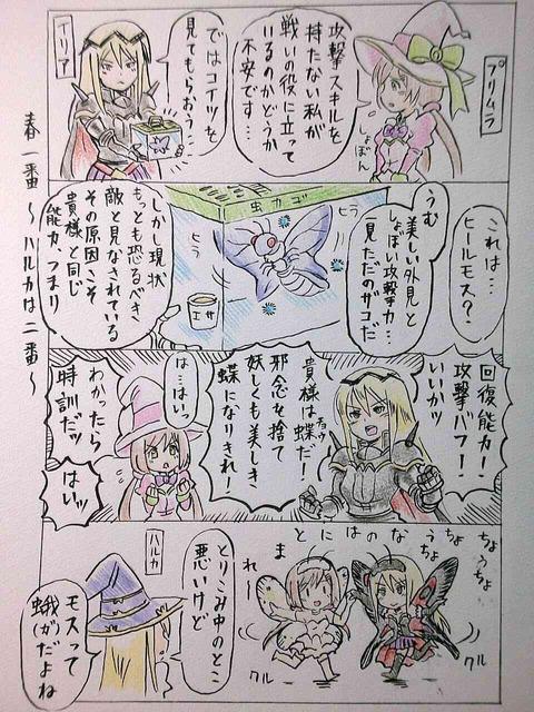【白猫】プリムラとイリアの4コマ漫画ワロタwwwww【プロジェクト】