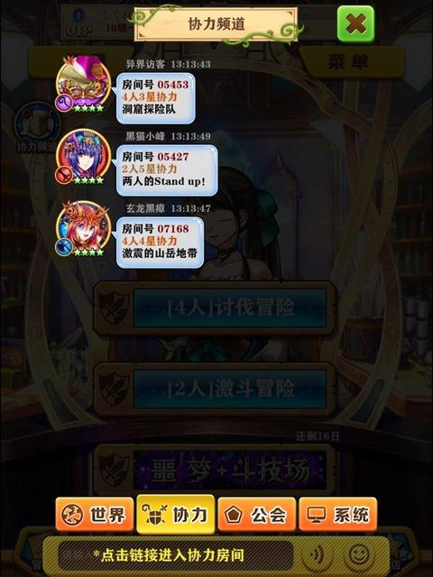 【白猫】韓国や中国版にある協力マッチングシステムっていつ日本に実装されるの?【プロジェクト】