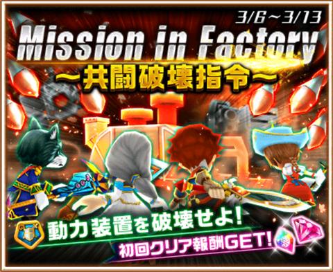 【白猫】この後16時から協力イベント「Mission In Factory」が復刻!【プロジェクト】