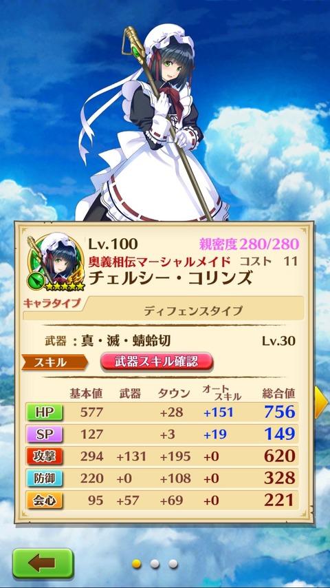 【白猫】シュラの4凸Lv.100ステータス!旧イリアみたいなステだな【プロジェクト】