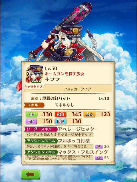 【白猫】剣新キャラ「キララ」は鎧殻系の特攻大!バットで亀蟹ムカデを粉砕できるぞ!【フォースター11th】