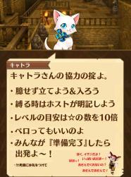 【白猫】協力出発前の地雷チェックポイント一覧!3点以上で地雷【プロジェクト】