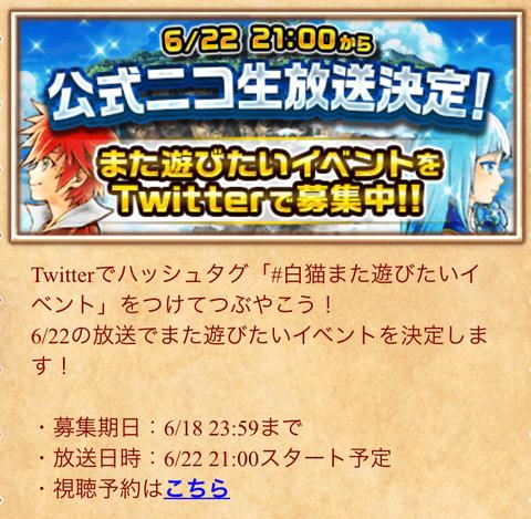 【白猫】6/22(月)21時より公式ニコ生放送決定!「#白猫また遊びたいイベント」の募集がスタート!【プロジェクト】