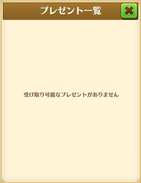 【白猫】フォースター12thキャラ配布の時間きたー!プレゼントボックス確認急げ!【プロジェクト】