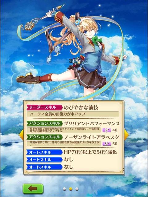 【白猫】茶熊ソフィ(槍)のオートスキル判明!HP割合で50%強化!【プロジェクト】