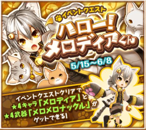 【白猫】さいかわ猫イベントは新規向け?難易度はかなり低いな【プロジェクト】
